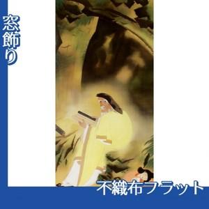 横山大観「老子」【窓飾り:不織布フラット100g】