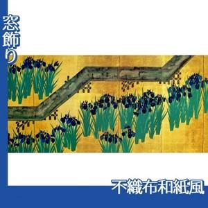 酒井抱一「八橋図屏風(左隻)」【窓飾り:不織布和紙風】
