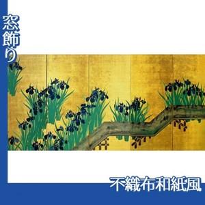 酒井抱一「八橋図屏風(右隻)」【窓飾り:不織布和紙風】