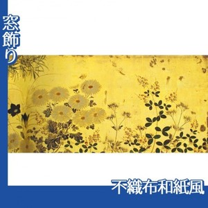 酒井抱一「槙に秋草図屏風(右隻)」【窓飾り:不織布和紙風】