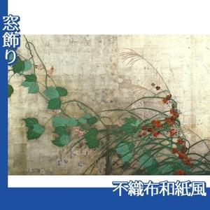 酒井抱一「夏秋草図屏風(左隻)」【窓飾り:不織布和紙風】