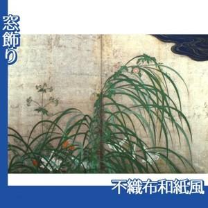 酒井抱一「夏秋草図屏風(右隻)」【窓飾り:不織布和紙風】