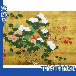 酒井抱一「秋草花卉図」【窓飾り:不織布和紙風】
