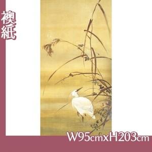 酒井抱一「十二ヶ月花鳥図(十一月芦に白鷺図)」【襖紙】