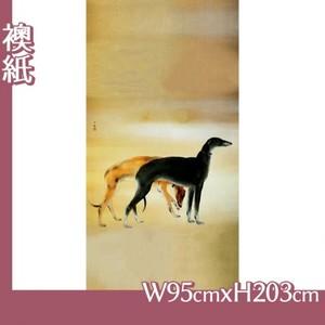 橋本関雪「唐犬図1」【襖紙】