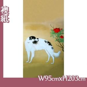 橋本関雪「唐犬図2」【襖紙】
