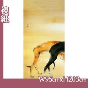 橋本関雪「唐犬図1(左)」【襖紙】