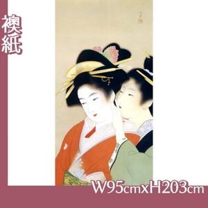 上村松園「春宵1」【襖紙】