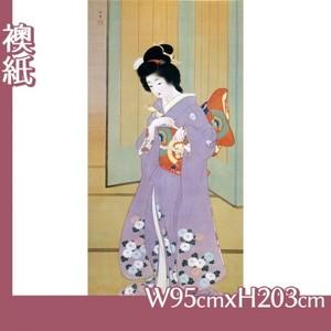 上村松園「舞仕度2」【襖紙】