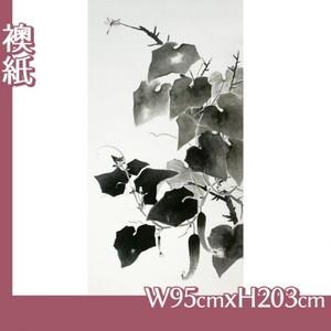 横山大観「胡瓜」【襖紙】