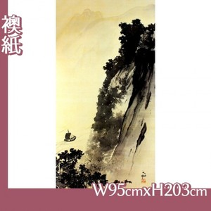 横山大観「燕山・楚水(楚水)」【襖紙】