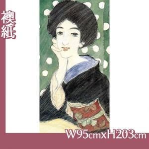 竹久夢二「ほほ杖の女」【襖紙】