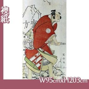 東洲斎写楽「三代目坂田半五郎の矢筈の矢田平」【襖紙】