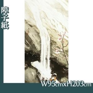 川合玉堂「泉1」【障子紙】
