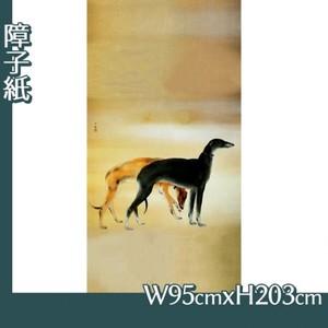 橋本関雪「唐犬図1」【障子紙】