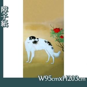 橋本関雪「唐犬図2」【障子紙】