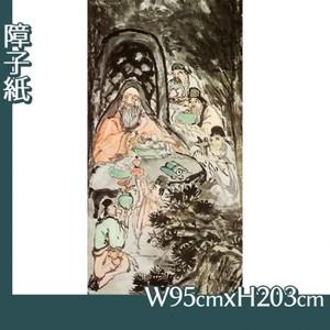 富岡鉄斎「群僊祝寿図」【障子紙】