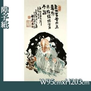 富岡鉄斎「福禄寿図」【障子紙】