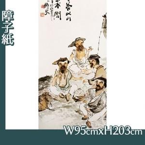 富岡鉄斎「漁楽図」【障子紙】
