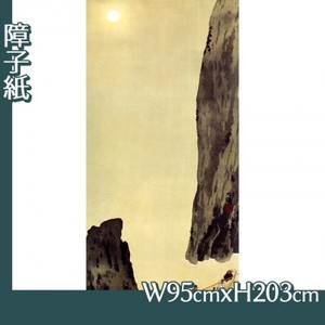 横山大観「赤壁の月」【障子紙】