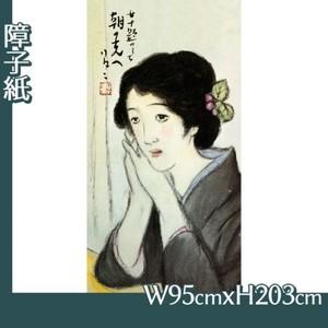 竹久夢二「女十題 朝の光へ」【障子紙】