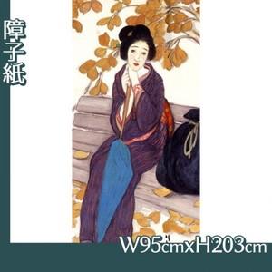 竹久夢二「秋のいこい」【障子紙】