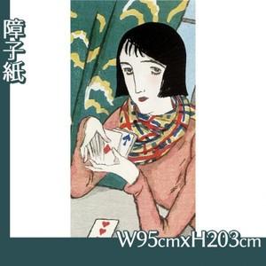 竹久夢二「占い」【障子紙】