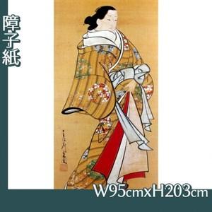 宮川長春「遊女立姿図」【障子紙】