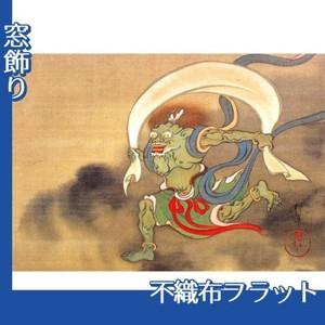 酒井抱一「風神図」【窓飾り:不織布フラット100g】