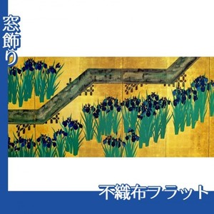 酒井抱一「八橋図屏風(左隻)」【窓飾り:不織布フラット100g】
