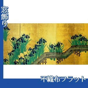 酒井抱一「八橋図屏風(右隻)」【窓飾り:不織布フラット100g】