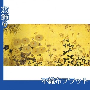 酒井抱一「槙に秋草図屏風(右隻)」【窓飾り:不織布フラット100g】