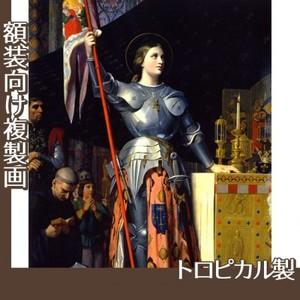 アングル「シャルル7世の戴冠式のジャンヌ・ダルク」【複製画:トロピカル】