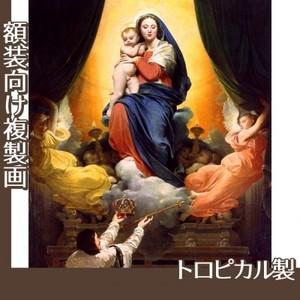 アングル「ルイ13世の誓願」【複製画:トロピカル】