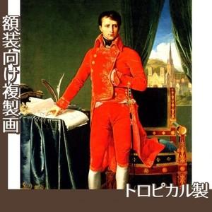 アングル「第一執政官ナポレオン・ボナパルト」【複製画:トロピカル】