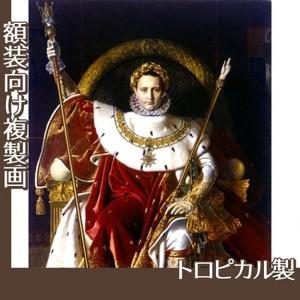 アングル「皇帝の座につくナポレオン1世」【複製画:トロピカル】