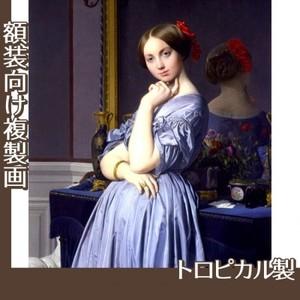 アングル「ドーソンヴィル伯爵夫人」【複製画:トロピカル】