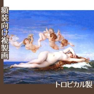 アレクサンドル・カバネル「ヴィーナスの誕生」【複製画:トロピカル】