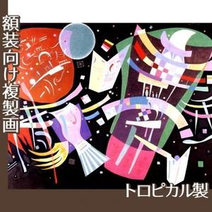 カンディンスキー「コンポジションX」【複製画:トロピカル】