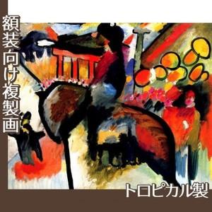 カンディンスキー「印象IV:憲兵」【複製画:トロピカル】