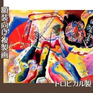 カンディンスキー「赤い斑のある絵」【複製画:トロピカル】