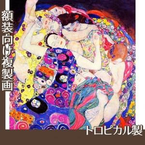 クリムト「乙女(処女)」【複製画:トロピカル】