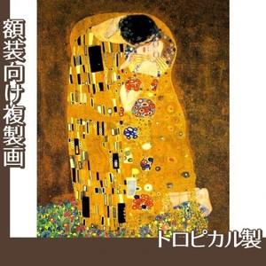 クリムト「接吻(恋人たち)」【複製画:トロピカル】