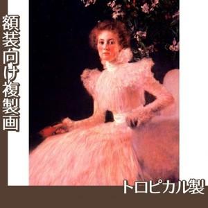クリムト「ソーニア・クニップスの肖像」【複製画:トロピカル】
