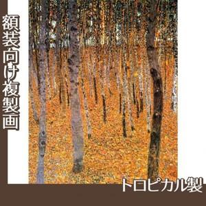 クリムト「ぶな林」【複製画:トロピカル】