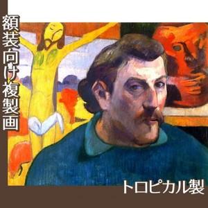 ゴーギャン「黄色いキリストのある自画像」【複製画:トロピカル】