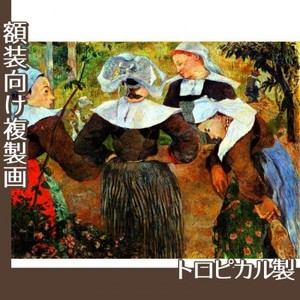 ゴーギャン「ブルターニュの農婦」【複製画:トロピカル】