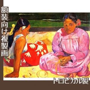 ゴーギャン「タヒチの女」【複製画:トロピカル】
