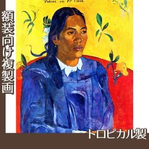 ゴーギャン「ヴァヒネ・ノ・テ・ティアレ(花を持つ女)」【複製画:トロピカル】