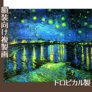 ゴッホ「ローヌ川の星月夜」【複製画:トロピカル】